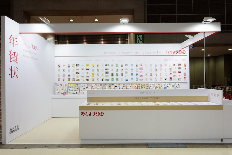 ISOT国際文具紙製品展 ブースデザイン