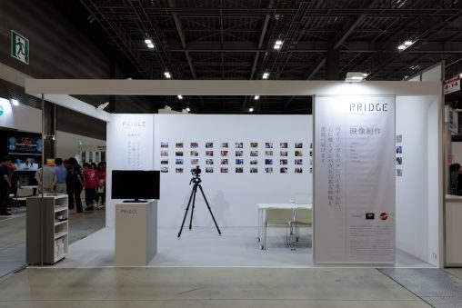 プロダクションEXPO 展示会 ブースデザイン